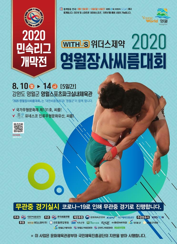 「ウィズアス製薬2020寧越壮士シルム大会」ポスター
